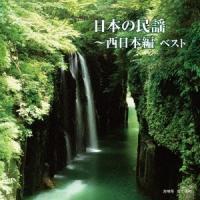 【CD】/発売日:2017/05/17/KICW-5992//(伝統音楽)/三橋美智也/大塚文雄/吉...