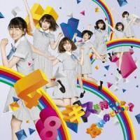 【CD】HKT48(エイチ.ケイ.テイ−.フオ−テイエイト)/発売日:2017/08/02/UPCH...