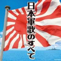 【CD】/発売日:2017/12/06/COCN-50087//(国歌/軍歌)/コロムビア男声合唱団...