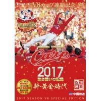 【DVD】広島東洋カープ(ヒロシマトウヨウカ−プ)/発売日:2017/12/06/RCCDVD-32...