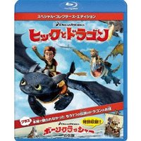 ヒックとドラゴン スペシャル・コレクターズ・エディション(Blu-ray Disc)