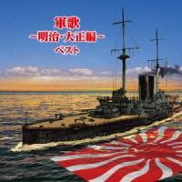 【CD】/発売日:2018/05/16/KICW-6111//(V.A.)/キング男声合唱団/キング...