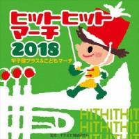 【CD】/発売日:2018/03/28/VZCH-149//(教材)/ビクター・ブラス・オーケストラ...
