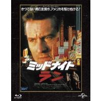 ミッドナイト・ラン 思い出の復刻版(Blu-ray Disc)