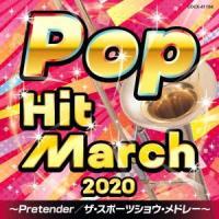 2020 ポップ・ヒット・マーチ~Pretender/ザ・スポーツショウ・メドレー~