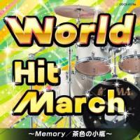 ワールド・ヒット・マーチ~Memory/茶色の小瓶~
