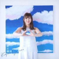晴れ模様(初回限定盤)(Blu−ray Disc付)