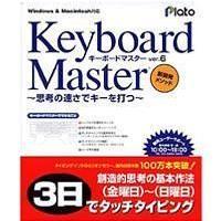 ■タイピング練習ソフトブームの先駆けとなったベストセラー「キーボードマスター」の最新作!■数多くのユ...