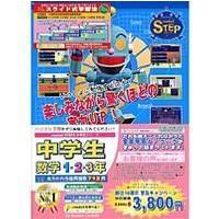 ■ご好評頂いているSTEP2シリーズの特別キャンペーン価格版!勉強嫌い、苦手な生徒にも本格的ゲームで...