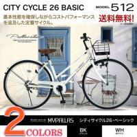 離島・沖縄にはお届けできませんシンプル&ベーシック! デザインの良い定番シティサイクル!■シ...