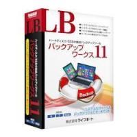 ■「LB バックアップワークス11」は、OSを含むシステム全体を外付けハードディスクにバックアップ/...
