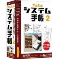 ■「かんたんシステム手帳2」はスケジュール管理とシステム手帳のリフィルをかんたんに印刷することができ...