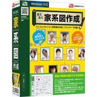 ■『らくらく家系図作成』は、パソコンで自分の家系図を直感的に作成するソフトです■基準となる人物を登録...