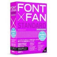 ■フォント・アライアンス・ネットワークの人気企画商品であるFONT x FANシリーズのキャンペーン...