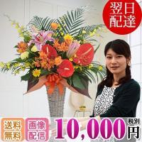 Sスリム【スタンド花】バスケットタイプ、12,000円(色おまかせ)始めました。限定3名様/毎日。ス...