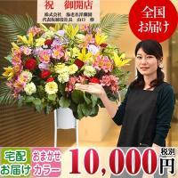スタンド花 全国に宅配でお届けします。一部除く 設置 回収はありません。  スタンド花,開店祝い,花...