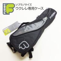 「フュージョン」は、楽器用のバッグ、ソフトケースをデザインするイギリスのブランドです。 ウクレレ専用...