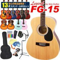 人気の国内ギターブランド「アリア」が監修するアコースティック・ギター Legend FG15 に初心...