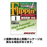カツイチ ワーム144 フリッピンストレート (Worm144 FlippiN Straight) #3/0 4本入 NS Black フック 【ハリ・フック】|ebisu3-small