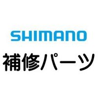 この商品はシマノ補修パーツです。必ず商品名の短縮コードと部品No.をご確認ください。ご注文確定後のキ...