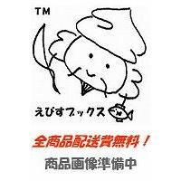 商品名:Love・girls 2009年!注目の美少女50  /INFASパブリケ-ションズ<...