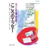 ラジオ深夜便 こころのエッセー 電子書籍版 / NHKサービスセンター