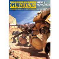 機動戦士ガンダム戦記 Lost War Chronicles(2) 電子書籍版