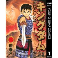 キングダム (1~54巻セット) 電子書籍版 / 原泰久
