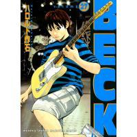 BECK (27) 電子書籍版 / ハロルド作石