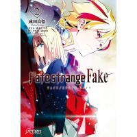 Fate/strange Fake(2) 電子書籍版 / 著者:成田良悟 イラスト:森井しづき 原作:TYPE-MOON