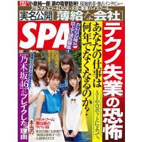 SPA! 2016年5月31日号 電子書籍版 / SPA!編集部