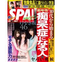 SPA! 2017年6月20日号 電子書籍版 / SPA!編集部