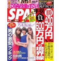 SPA! 2017年 11/07・14 合併号 電子書籍版 / SPA!編集部