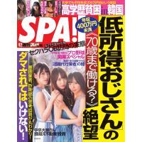 SPA! 2019年 04/02 号 電子書籍版 / SPA!編集部