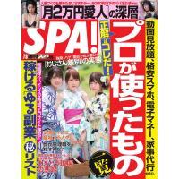 SPA! 2019 07/9 号 電子書籍版 / SPA!編集部