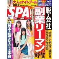 SPA! 2019 08/27 号 電子書籍版 / SPA!編集部