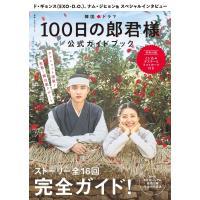 韓国ドラマ「100日の郎君様」公式ガイドブック 電子書籍版 / NHK出版(編)