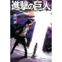 進撃の巨人 (30) attack on titan 電子書籍版 / 諫山創