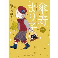 傘寿まり子 (11) 電子書籍版 / おざわゆき