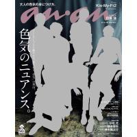 anan (アンアン) 2020年 4月1日号 No.2194 [色気のニュアンス。] 電子書籍版 / anan編集部