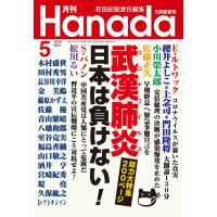 月刊Hanada2020年5月号 電子書籍版 / 編集:花田紀凱 編集:月刊Hanada編集部