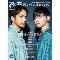ぴあ Movie Special 2020 Spring 電子書籍版 / ぴあ Movie Special編集部