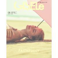GISELe 2020年6・7 月合併号 電子書籍版 / GISELe編集部