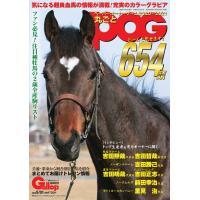 週刊Gallop(ギャロップ) 臨時増刊 丸ごとPOG 2020~2021 電子書籍版