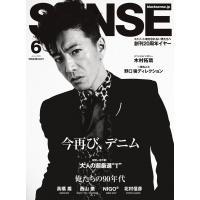 SENSE(センス) 2020年6月号 電子書籍版 / SENSE(センス)編集部