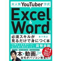 大人気YouTuber方式 Excel&Wordの必須スキルが見るだけで身につく本 電子書籍版 / 著:金子晃之