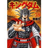 キングダム (59) 電子書籍版 / 原泰久