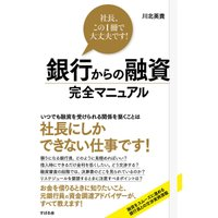 銀行からの融資 完全マニュアル 電子書籍版 / 著:川北英貴