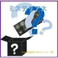 送料無料!!安全・安心!Made in Japanの耳つぼジュエリーシールです! 耳つぼの図付きだか...