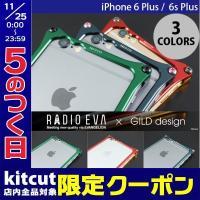 iPhone6sPlus バンパー GILD design Solid Bumper for iPhone 6 Plus / 6s Plus  EVANGELION Limited ギルドデザイン ネコポス不可